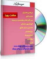 كتاب راهنماي جامع STEP 7 دو جلد
